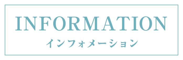 インフォメーションロゴ